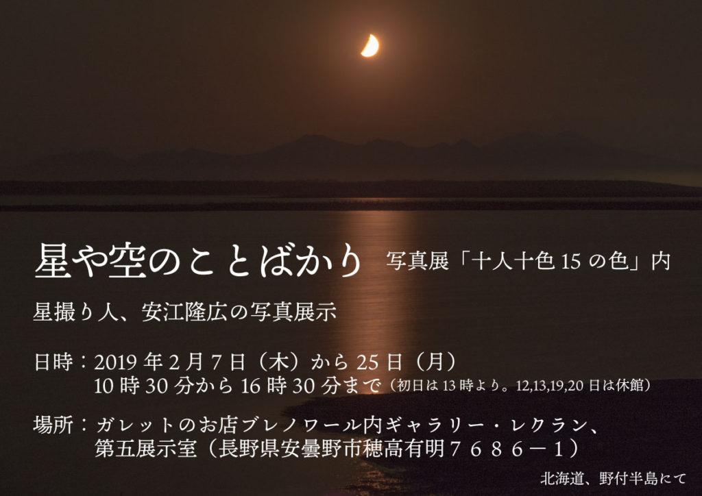 星や空のことばかり 星撮り人 安江隆広の写真展示