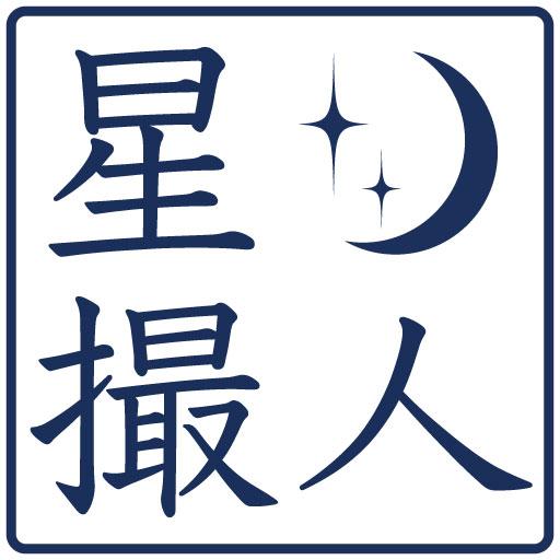 星撮人ロゴ350_1_512